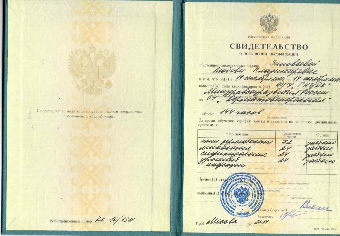 Зиновьева Л.В. Свидетельство Л.В.2011