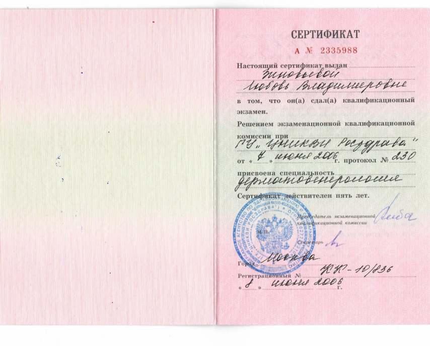 Зиновьева Л.В. Сертификат Л.В.08.06.2006