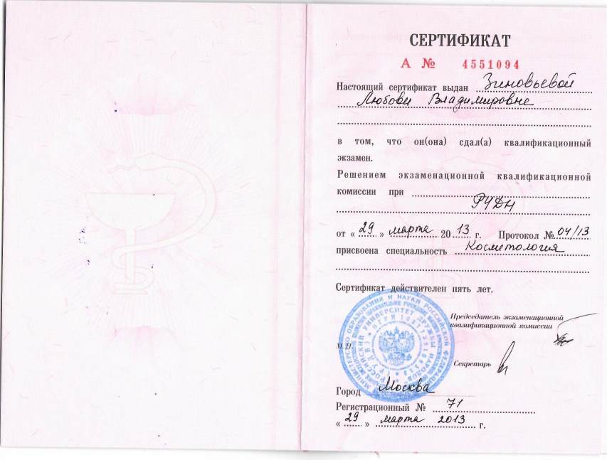 Зиновьева Л.В. Сертификат Л.В.29.03.2013
