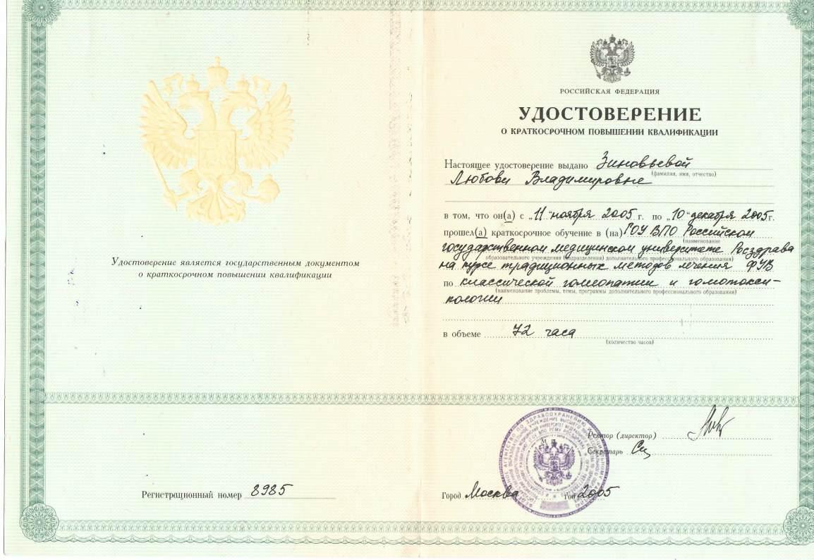 Удостоверение Л.В.2005