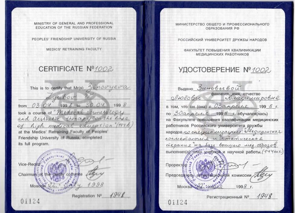 Зиновьева Л.В. Удостоверение Л.В.22.07.1998