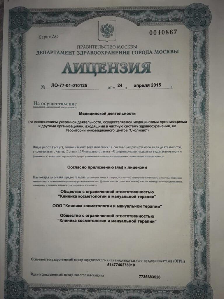 лицензия медицинской деятельности клиника Патласова ленинский проспект