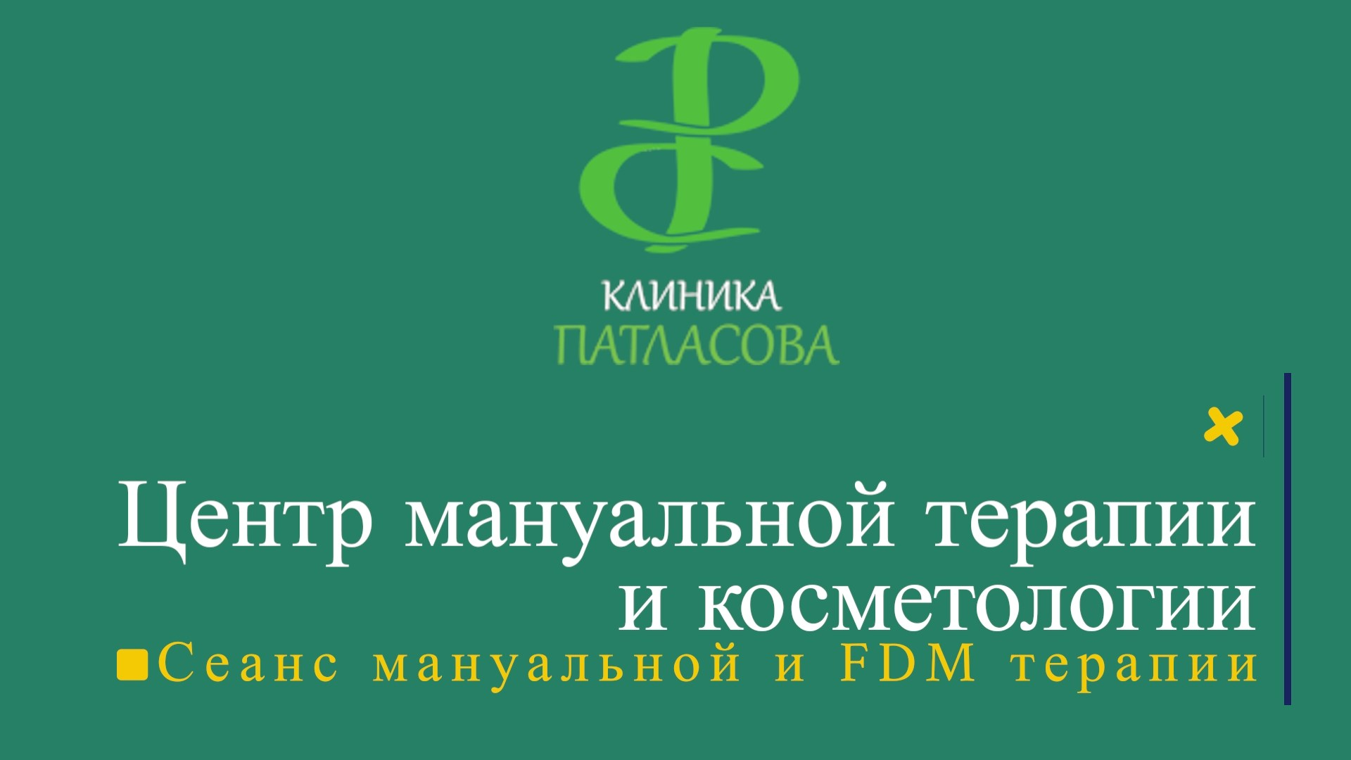Мануальная FDM терапия