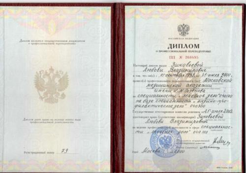 Зиновьева Л.В. Диплом Л.В.2000