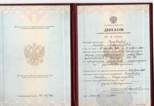 Зиновьева Л.В. Диплом Л.В.2001