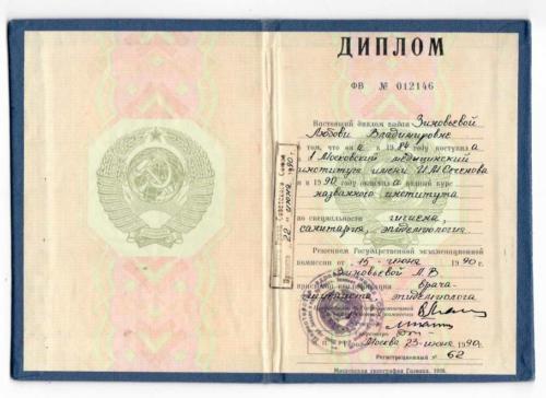 Зиновьева Л.В. Диплом Л.В.23.06.1990