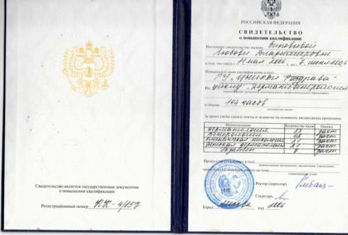 Зиновьева Л.В. Свидетельство Л.В.2006