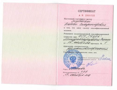 Зиновьева Л.В. Сертификат Л.В.14.10.2011