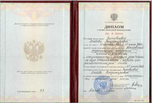 Диплом переподготовки Зиновьева Любовь Владимировна