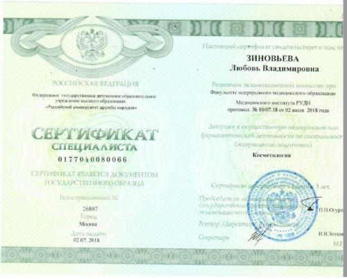 Сертификат специалиста Зиновьева Любовь Владимировна