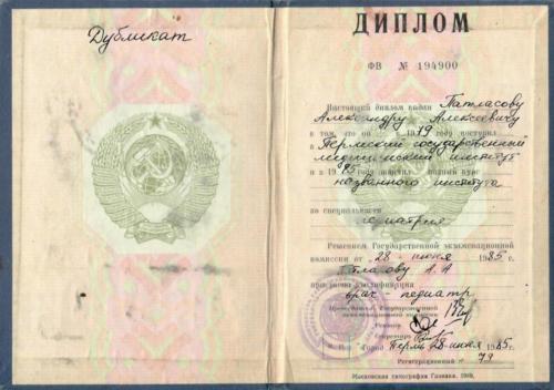Патласов Александр Алексеевич диплом педиатрия клиника