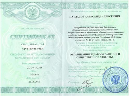 сертификаты организация здрав и рефлексотерапия клиника Патласов Александр Алексеевич