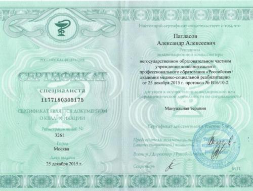 сертификат мануальная терапия клиника Патласов Александр Алексеевич