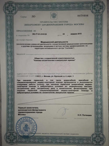 лицензия медицинской деятельности клиника Патласова ленинский проспект москва Центр мануальной терапии
