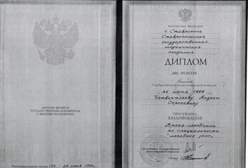 Четвертаков Андрей Сергеевич сертификат. Клиника Патласова
