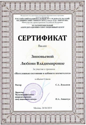 сертификат неотложные состояния в кабинете косметолога