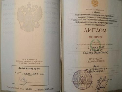 Соколин Семен Борисович дипломы и сертификаты